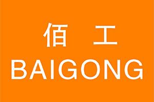 BAIGONG