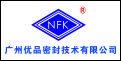 NFK油封修理包专卖